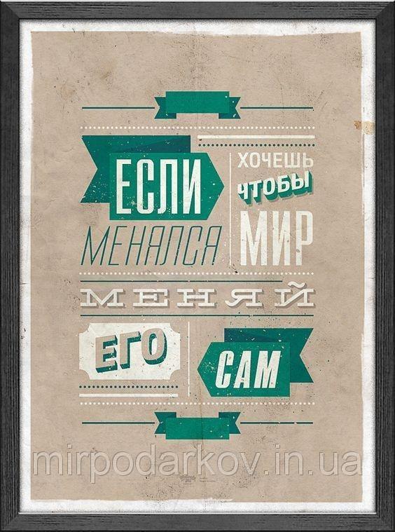 мотивирующий постер 019