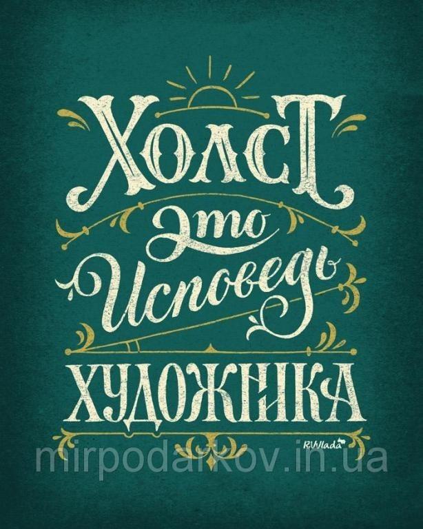 мотивирующий постер 020