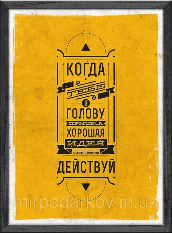 мотивирующий постер 021
