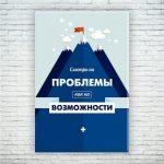 Мотивирующий постер — мы на вас ждем
