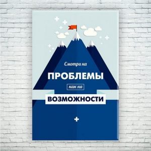 мотивирующий постер 024