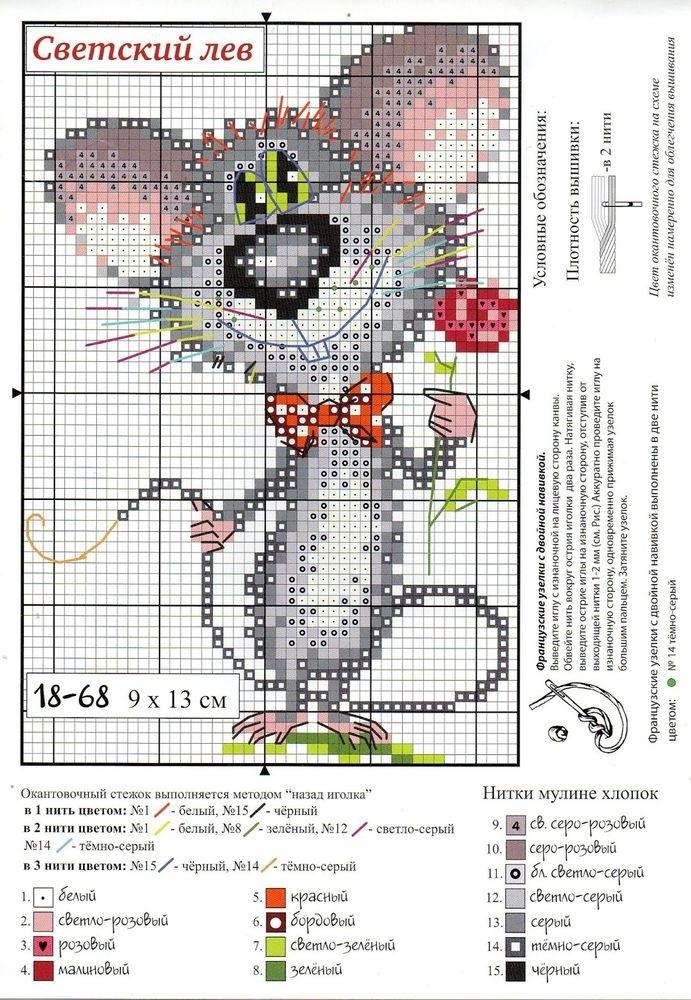 мышки схемы вышивка крестом 001