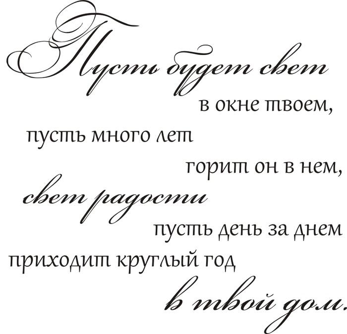 Поздравления к дню рождения красивым шрифтом