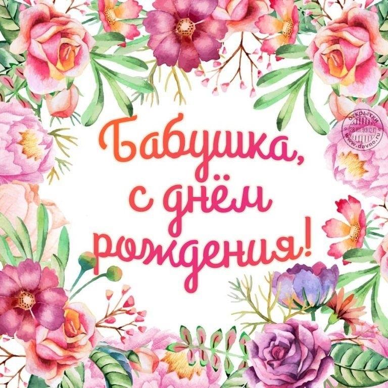 надпись с днем рождения бабушка красивым шрифтом 001
