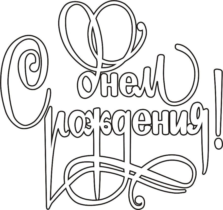 надпись с днем рождения бабушка красивым шрифтом 002