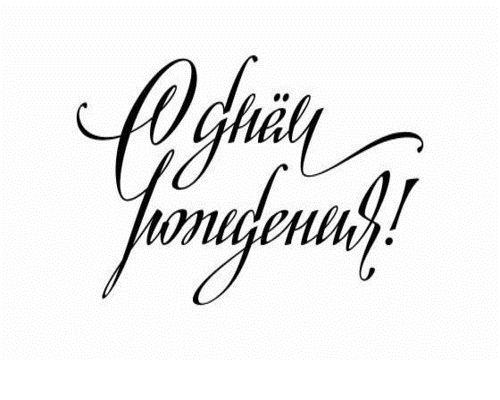 надпись с днем рождения бабушка красивым шрифтом 007