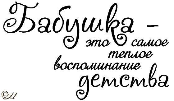 надпись с днем рождения бабушка красивым шрифтом 011