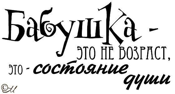 надпись с днем рождения бабушка красивым шрифтом 013