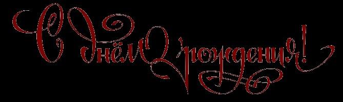 надпись с днем рождения бабушка красивым шрифтом 015
