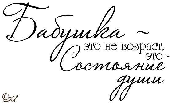 надпись с днем рождения бабушка красивым шрифтом 016