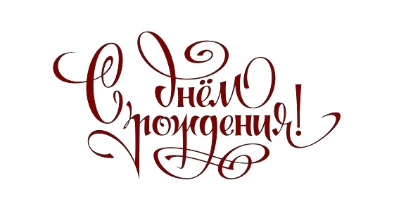 надпись с днем рождения бабушка красивым шрифтом 017