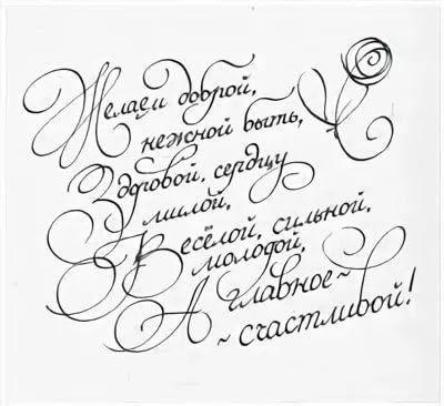 надпись с днем рождения бабушка красивым шрифтом 018