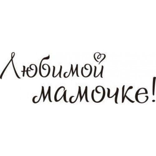 надпись с днем рождения бабушка красивым шрифтом 021