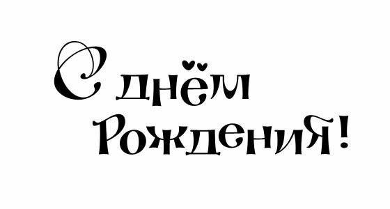 надпись с днем рождения бабушка красивым шрифтом 022