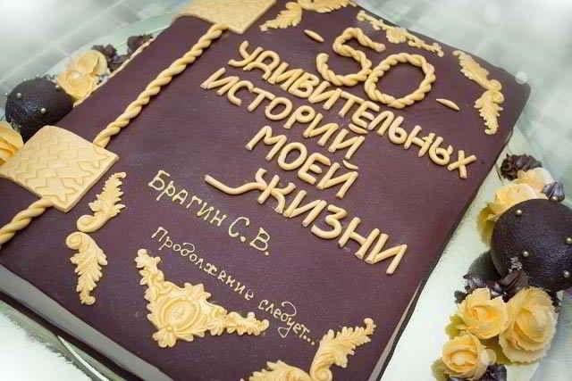 на 50 лет как украсить торт 014