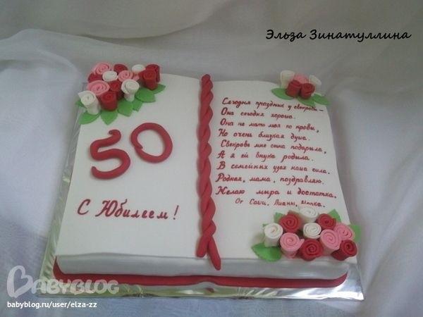 на 50 лет как украсить торт 017