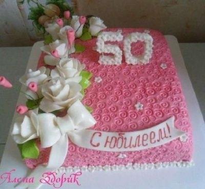 на 50 лет как украсить торт 021