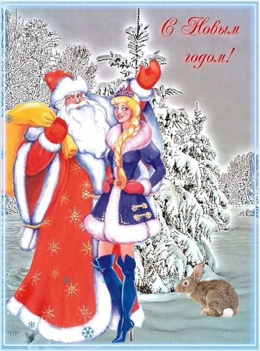 новый год картинки дед мороз и снегурочка 004