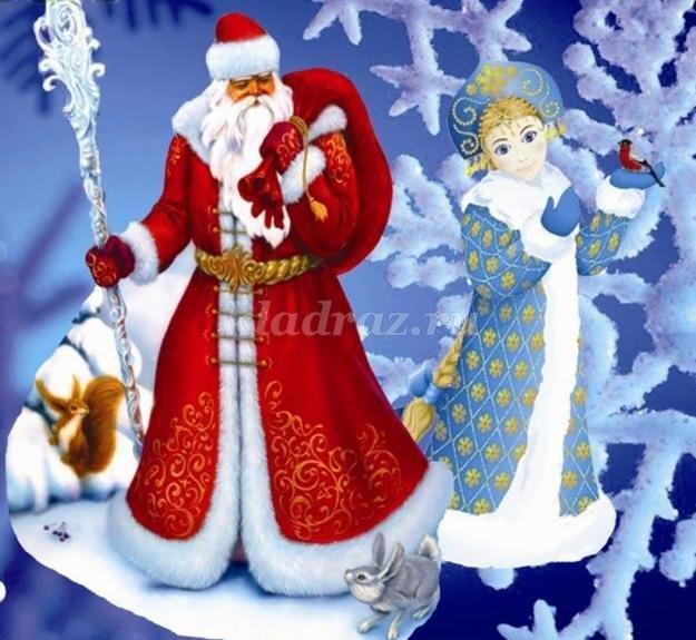 новый год картинки дед мороз и снегурочка 006