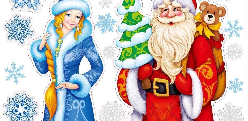 новый год картинки дед мороз и снегурочка 007