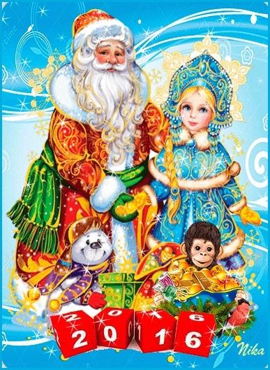 новый год картинки дед мороз и снегурочка 011