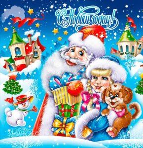 новый год картинки дед мороз и снегурочка 018