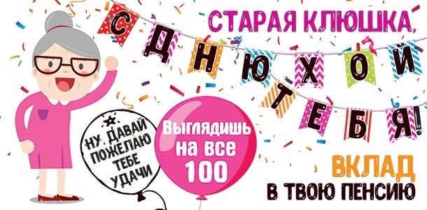для открытка с днем рождения старая клюшка фото каланхоэ