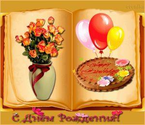 открытка с днем рождения старая клюшка 023