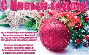 открытки для друга на новый год 022