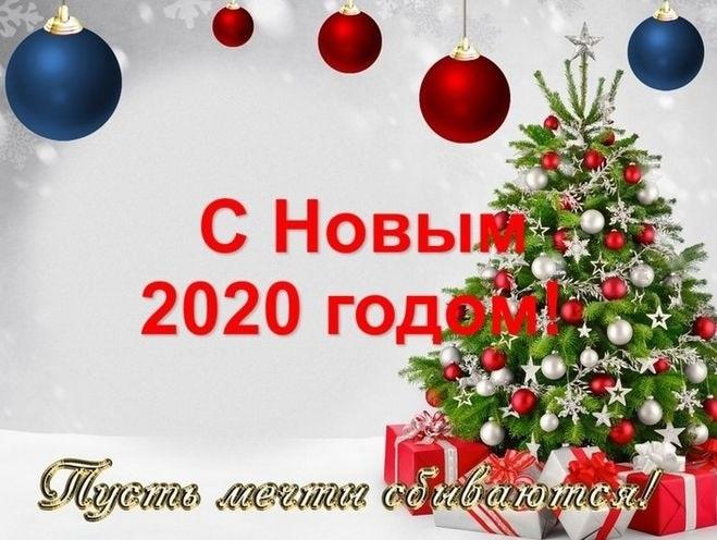 открытки поздравления с новым 2020 годом 001