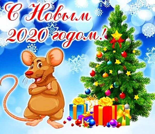 открытки поздравления с новым 2020 годом 009