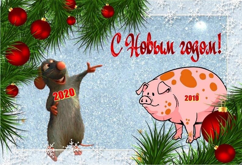 открытки поздравления с новым 2020 годом 012
