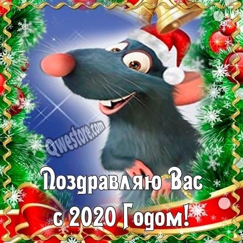 открытки поздравления с новым 2020 годом 014