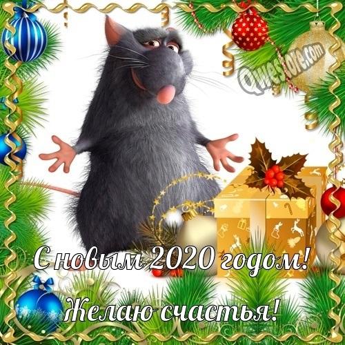 открытки поздравления с новым 2020 годом 018