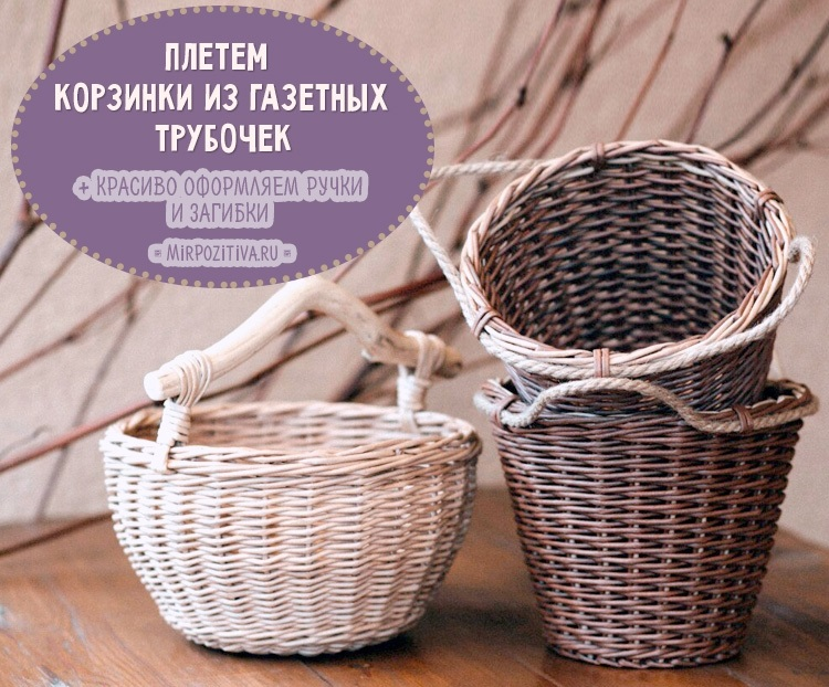 оформление плетеных корзинок 022