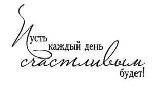 печать с днем рождения на прозрачном фоне 023