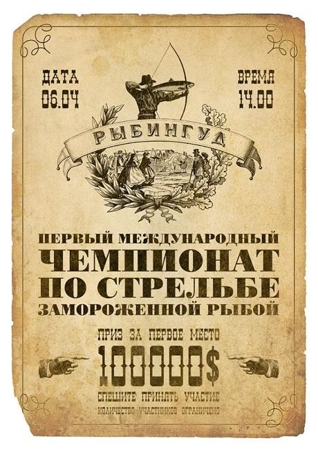 плакат в стиле ретро 009