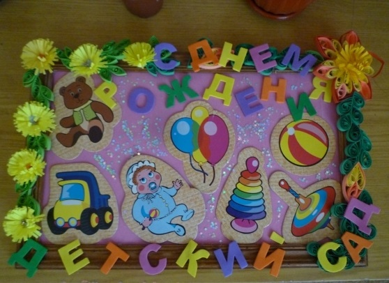 Картинки с днем рождения детский сад своими руками