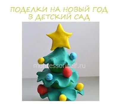 поделки на новый год своими руками фото в детский сад 023