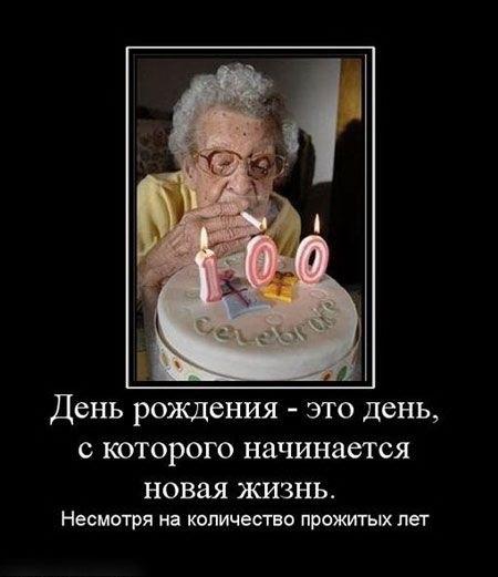прикольные мотиваторы с днем рождения 002