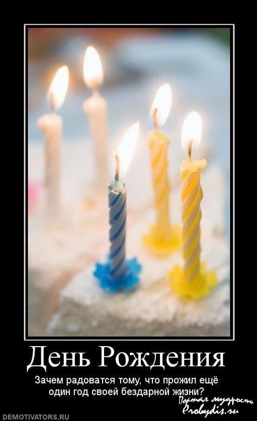 прикольные мотиваторы с днем рождения 014
