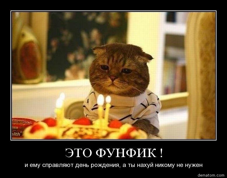 прикольные мотиваторы с днем рождения 018