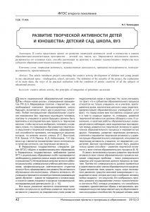проект наука в детском саду 018