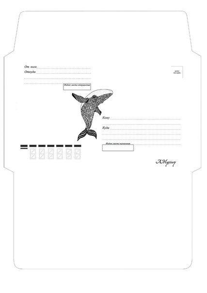 распечатать красивый лист для письма 022