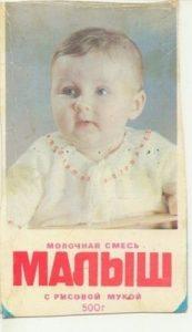 смесь малютка советская 021