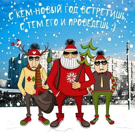 смешные картинки скоро новый год 006