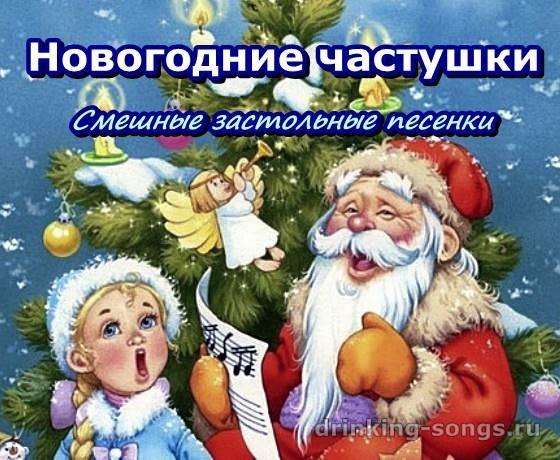 смешные картинки скоро новый год 010