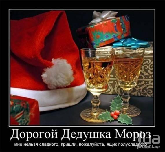 смешные картинки скоро новый год 017
