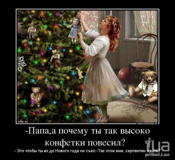 смешные картинки скоро новый год 019