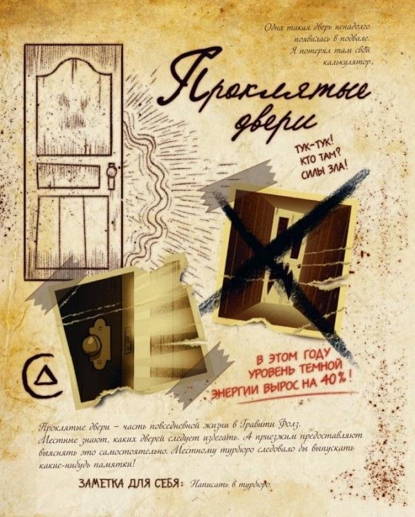 деревянную шпажку фотки книги диппера необычные